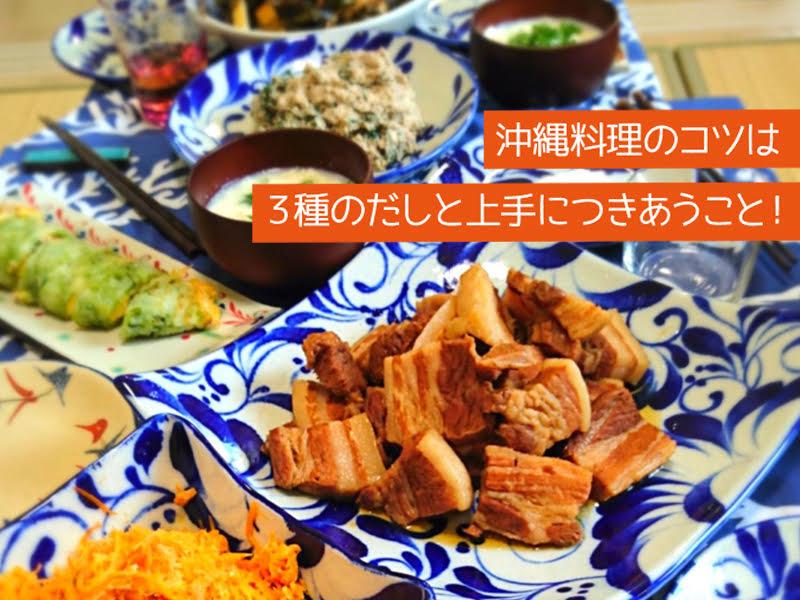 沖縄の家庭料理