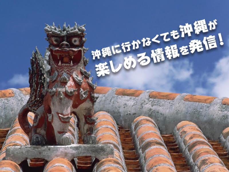 沖縄の赤瓦とシーサー