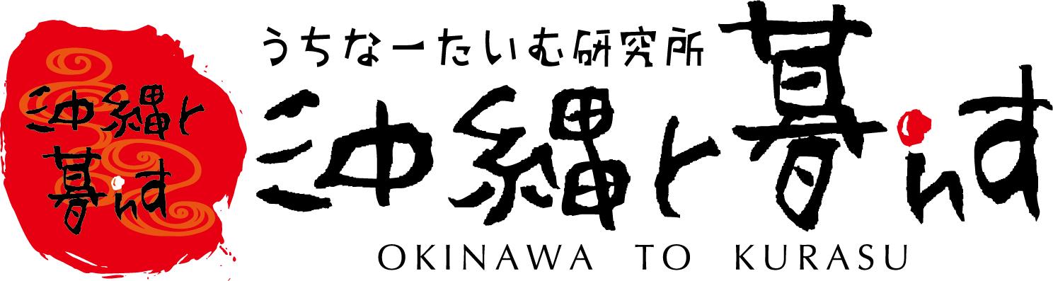 沖縄と暮らす
