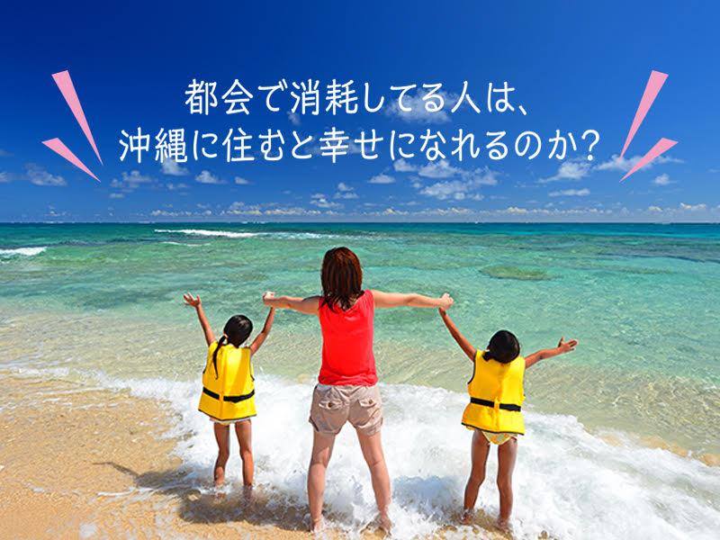南国沖縄の海で遊ぶ家族