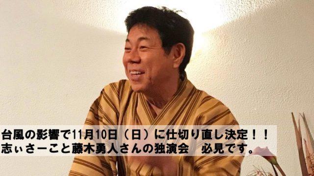 藤木勇人 独演会のお知らせ