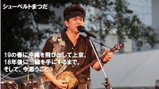 沖縄ご当地ソングを歌うシューベルトまつだ