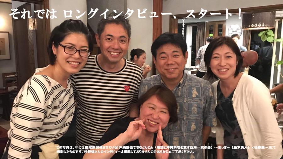 藤木勇人と桂春蝶とうちなーたいむ研究所メンバー