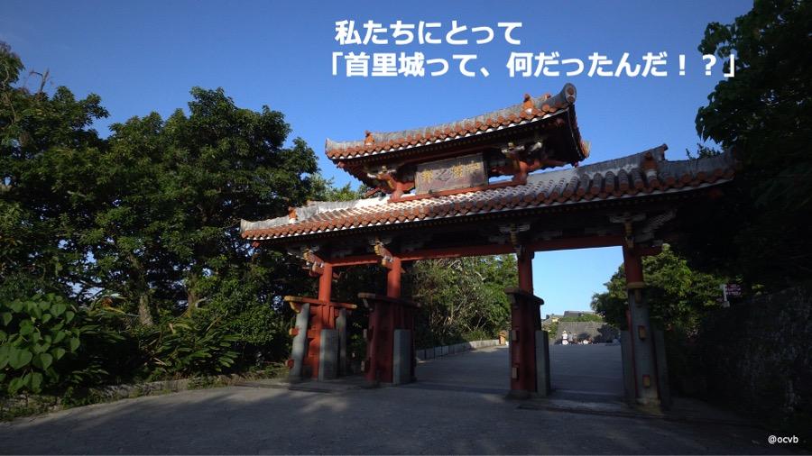 首里公園城守礼門 藤木勇人とユンタク