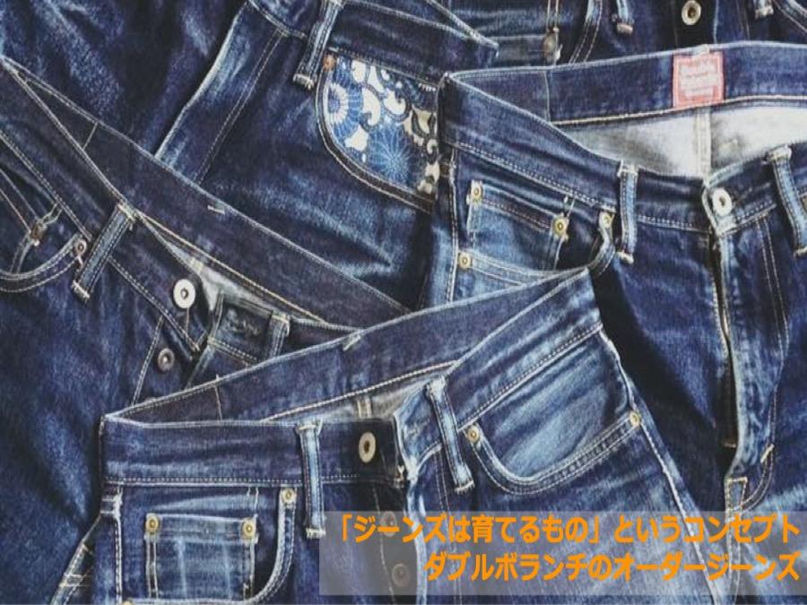 沖縄ダブルボランチのオーダージーンズ