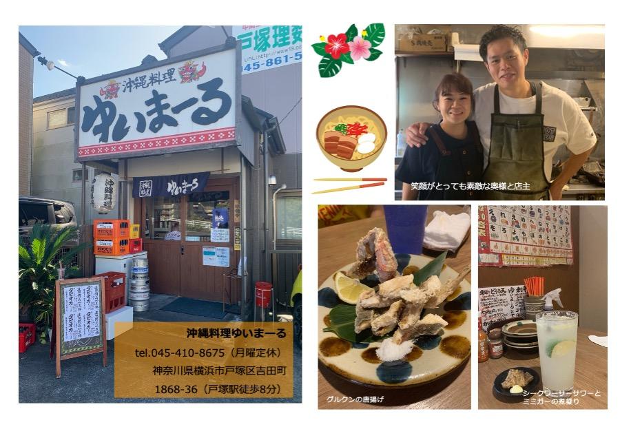 戸塚の沖縄料理店ゆいまーる